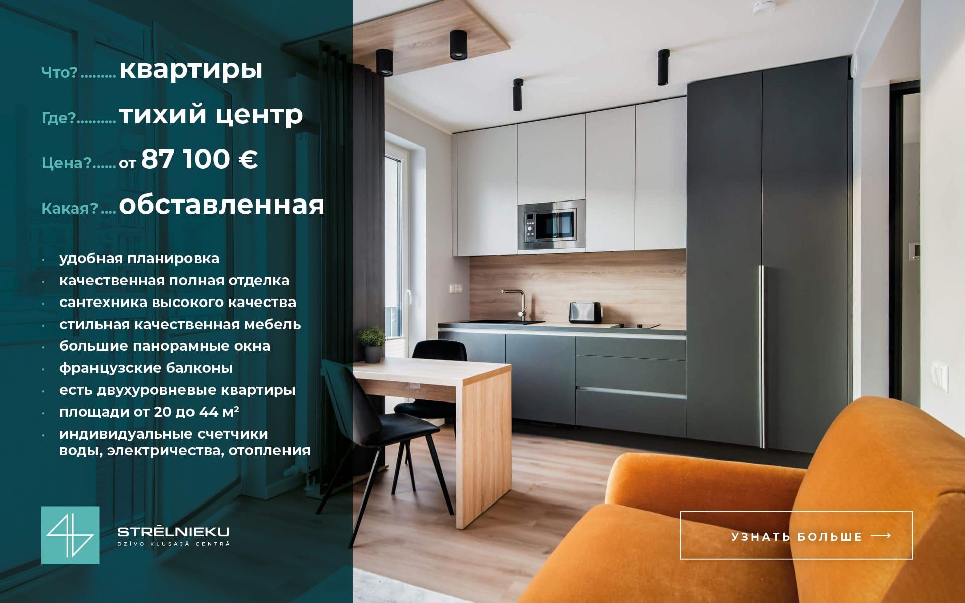 Strelnieku 4b продаются квартиры в Риге